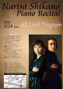 5/24(日)鹿野なりさ ピアノリサイタル