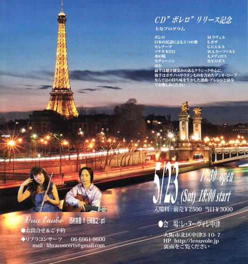 Duo l'aube(デュオ・ローブ)in Osaka