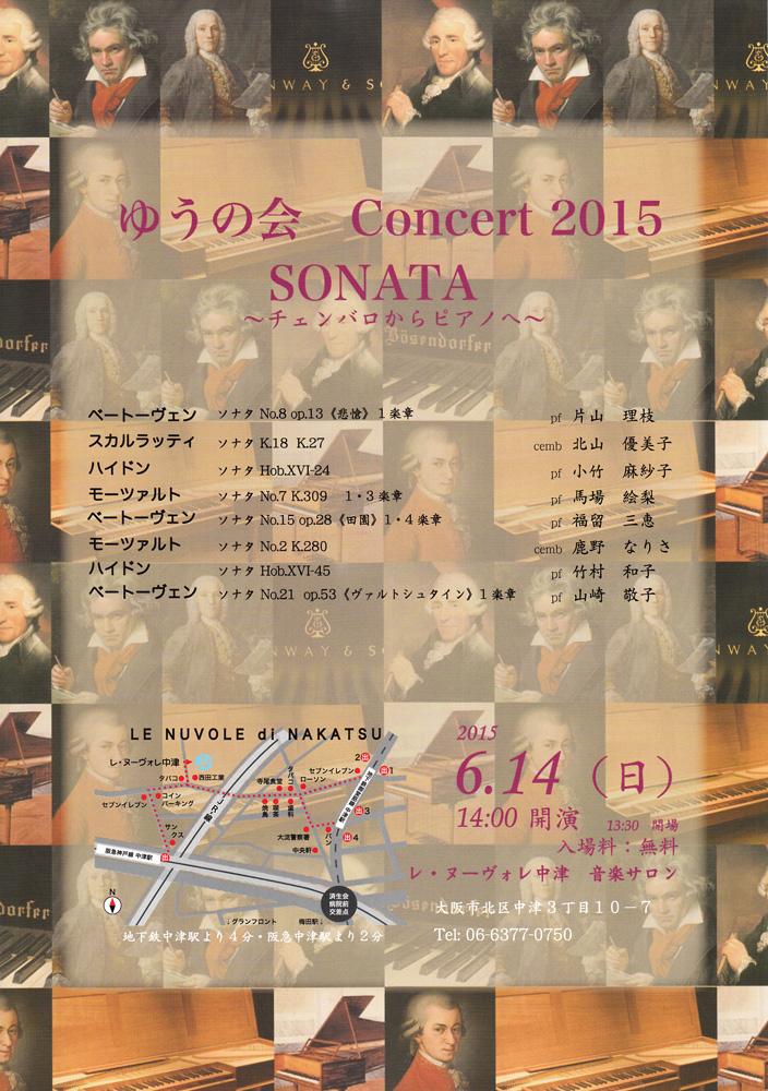 ゆうの会 concert2015 SONATA