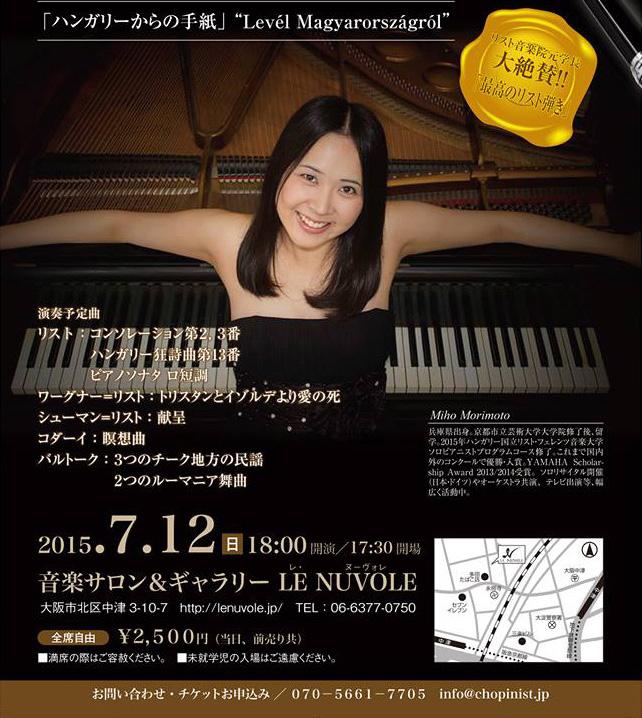 森本美帆ピアノ・リサイタル