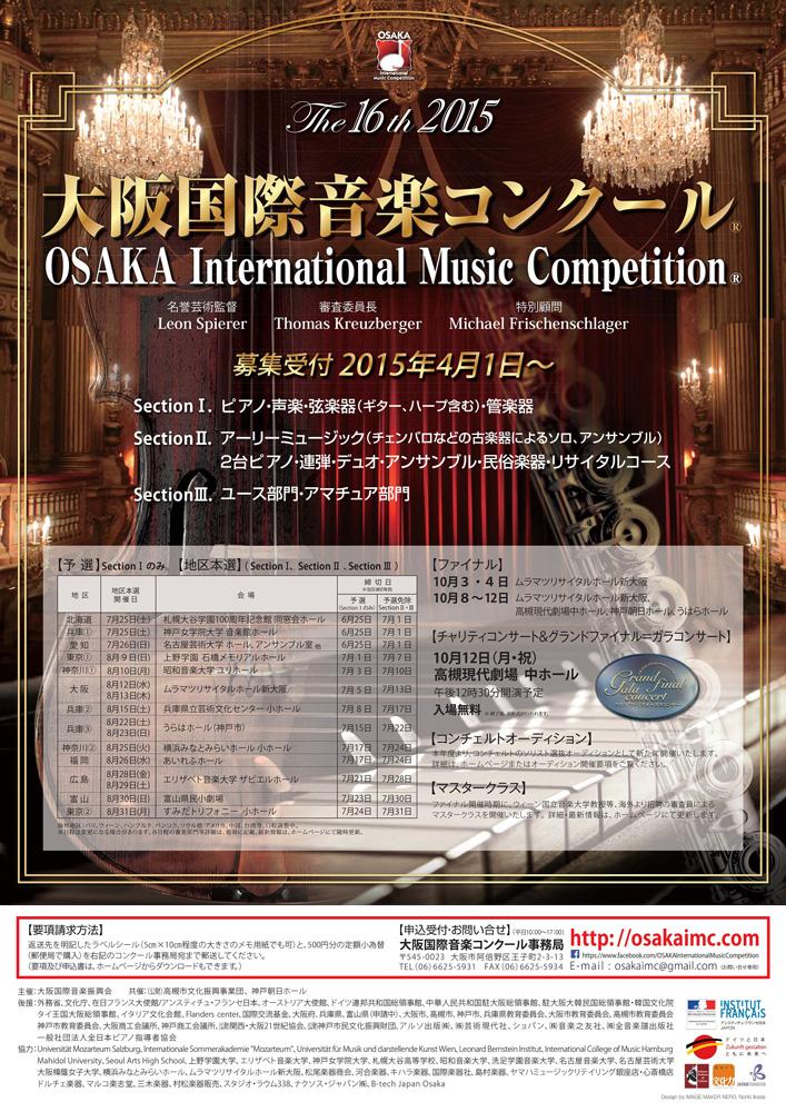 第16回大阪国際音楽コンクール コンチェルトオーディション