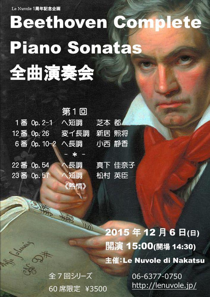 beethoven complete piano sonatas 全曲演奏会