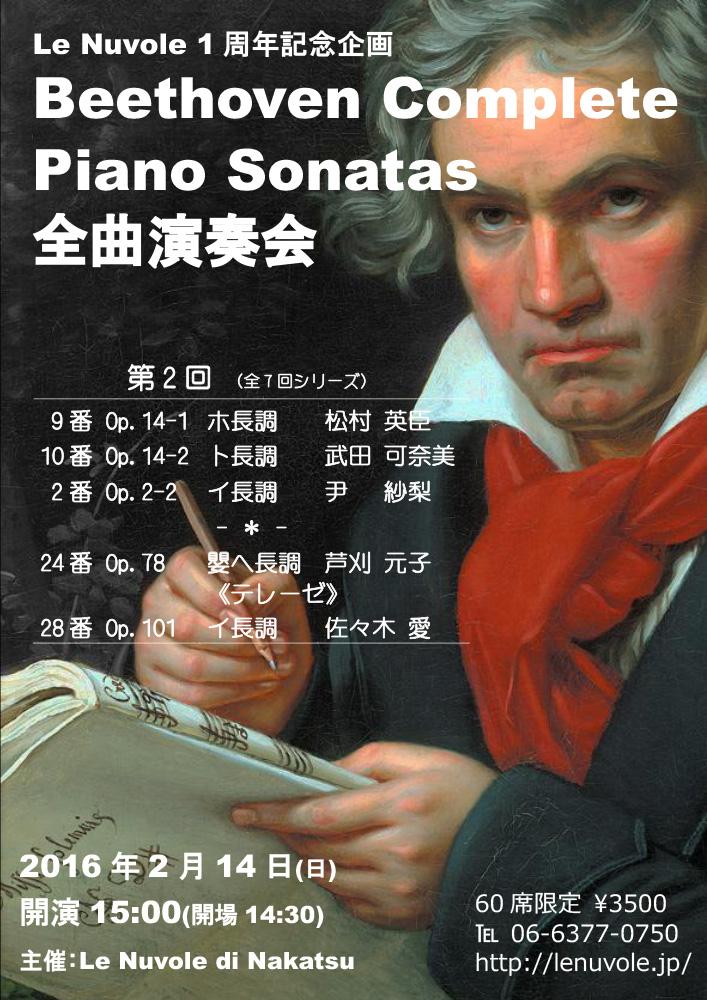 第2回beethoven complete piano sonatas 全曲演奏会