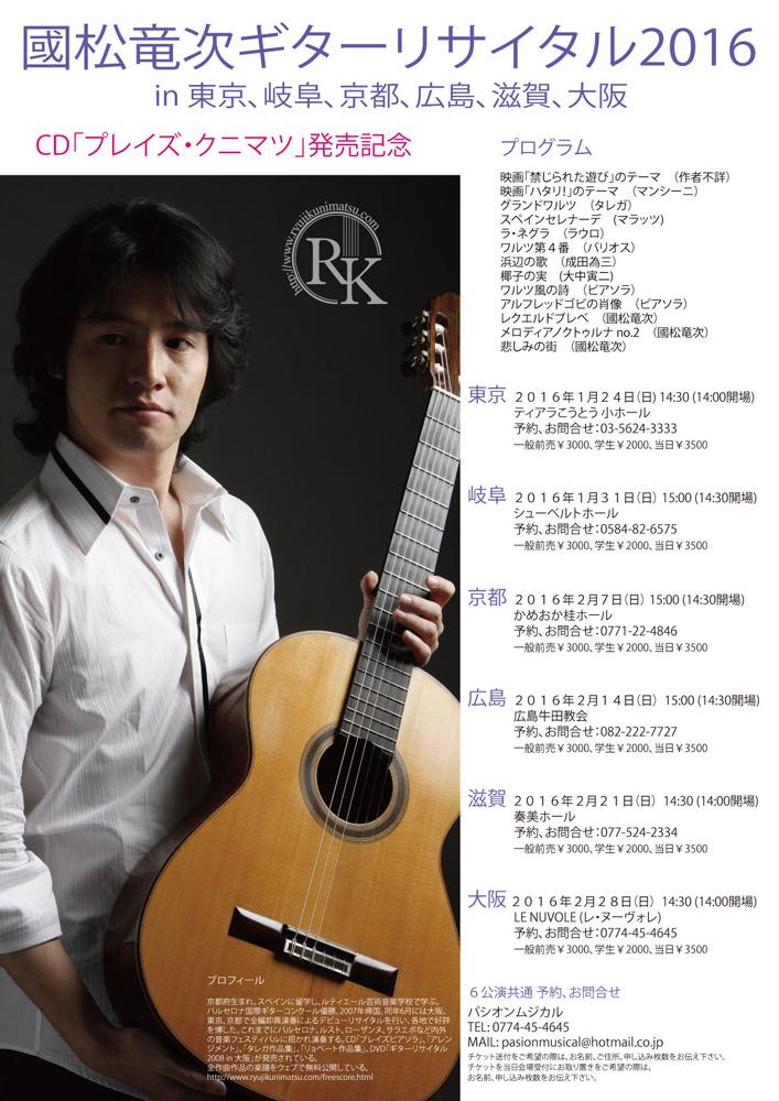 國松竜次ギターリサイタル2016