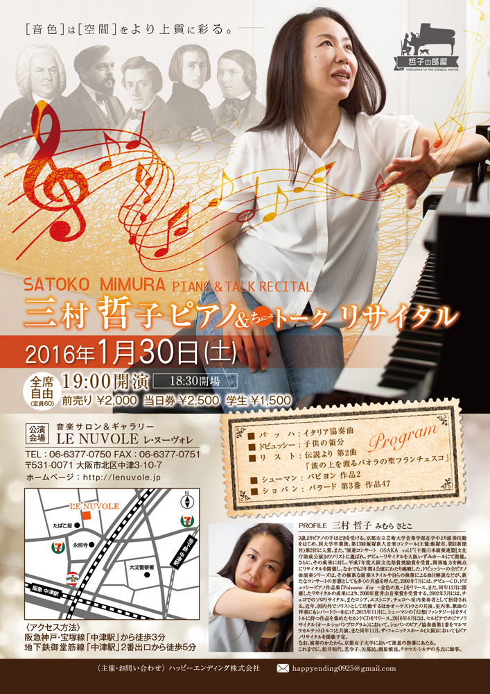三村哲子ピアノ&トークリサイタル