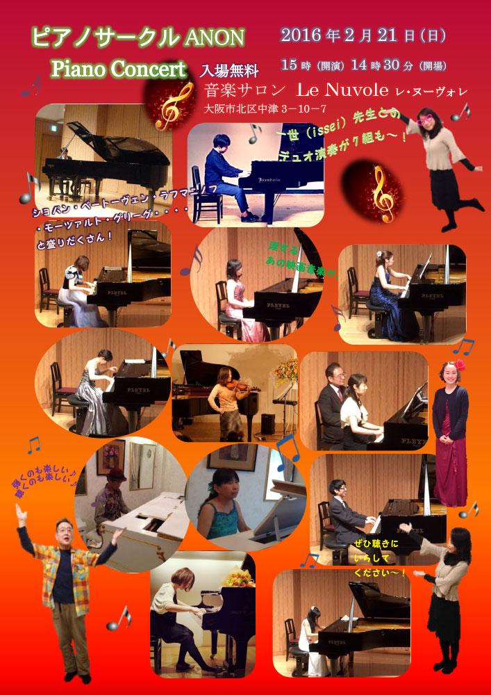 ピアノサークルANON PianoConcert