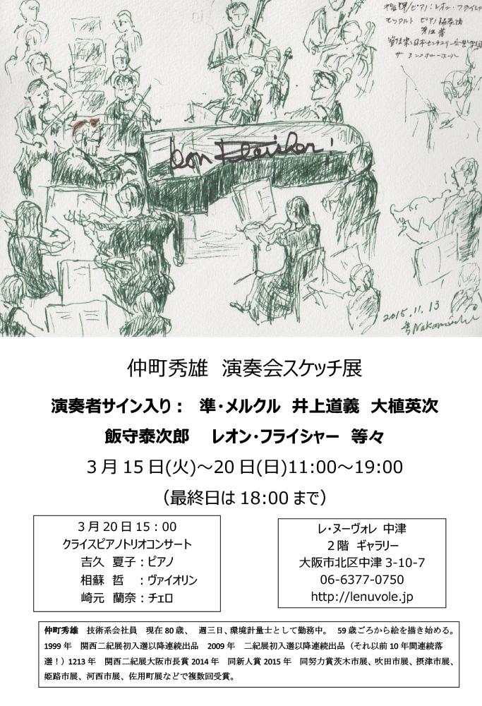 仲町秀雄 演奏会スケッチ展