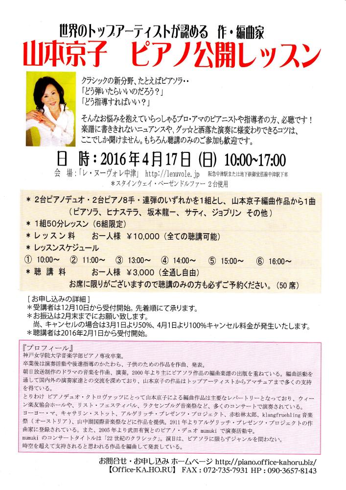 世界のトッフアーティストが認める 作・編曲家 山本京子 ビアノ公開レッスン