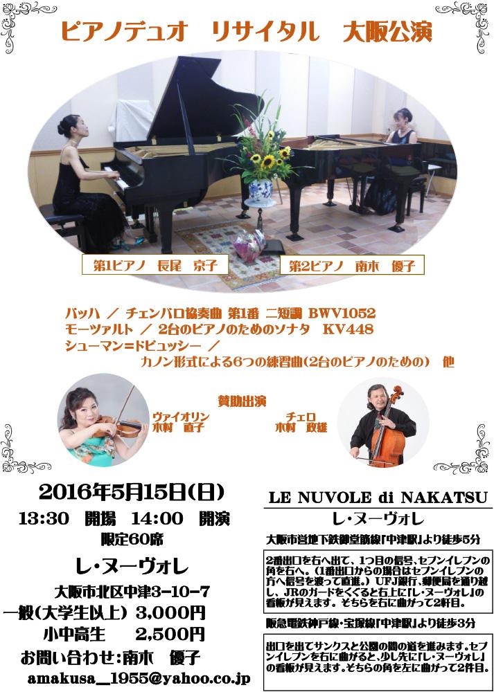 5月15日(日)ピアノデュオ リサイタル 大阪公演