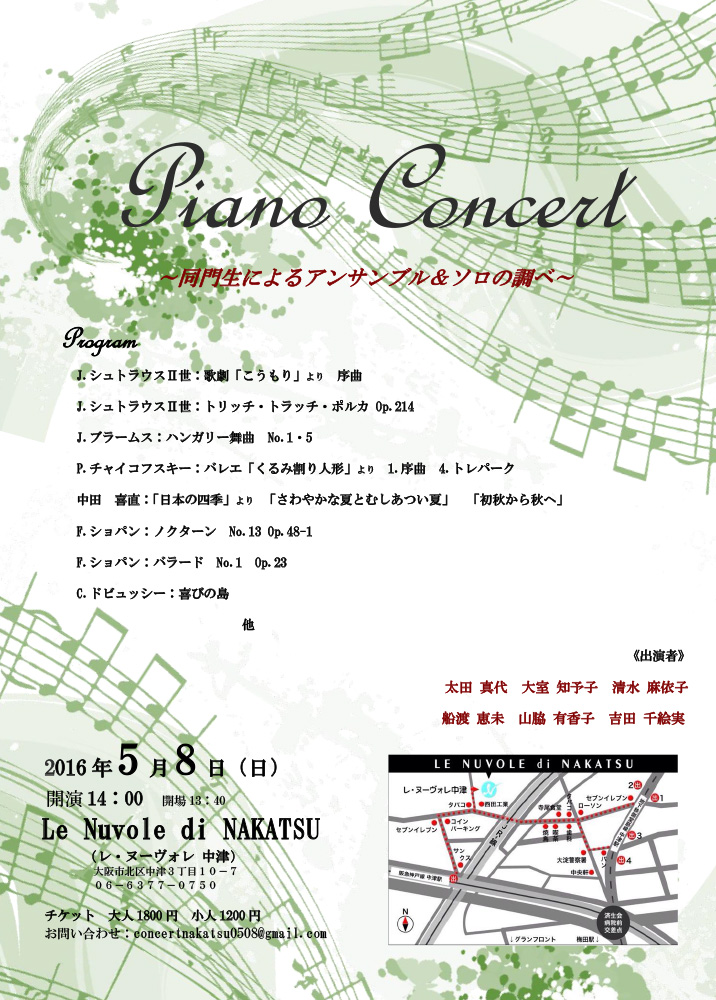 5/8(日)Piano Concert ~同門生によるアンサブル&ソロの調べ~