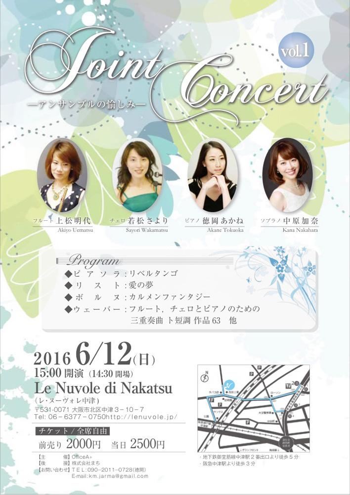 joint concert-アンサンブルの愉しみ-