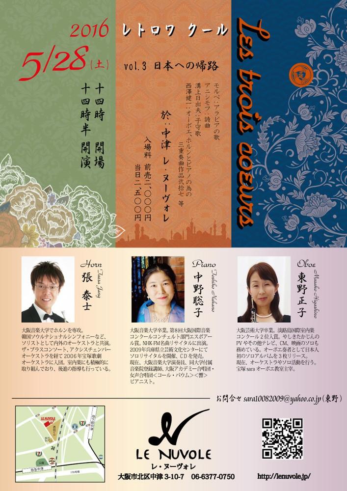 レトロワクール vol.3日本への帰路
