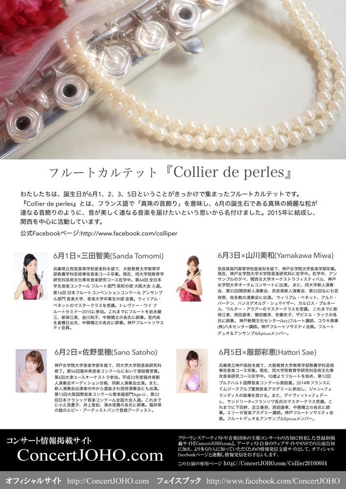 フルートカルテット「Collier de perles」