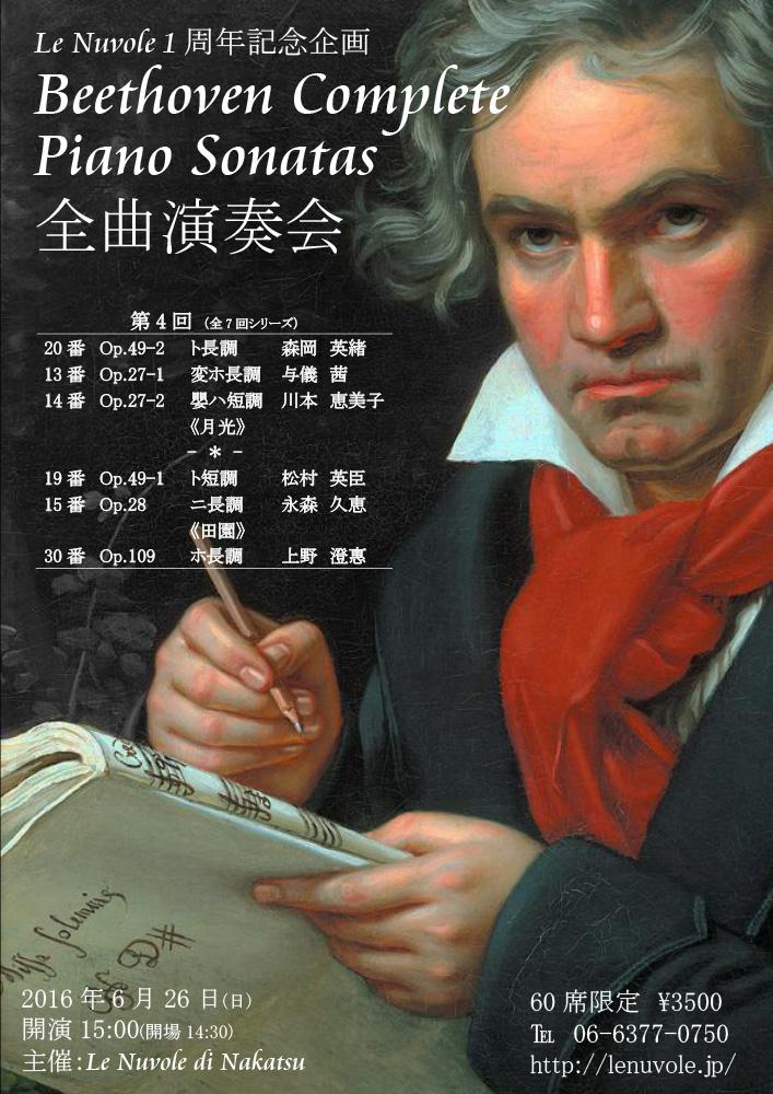 第4回Beethoven Complete Piano Sonatas