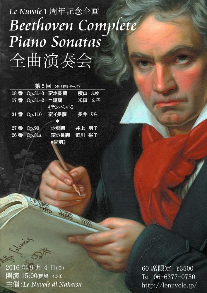 第5回Beethoven Complete Piano Sonatas