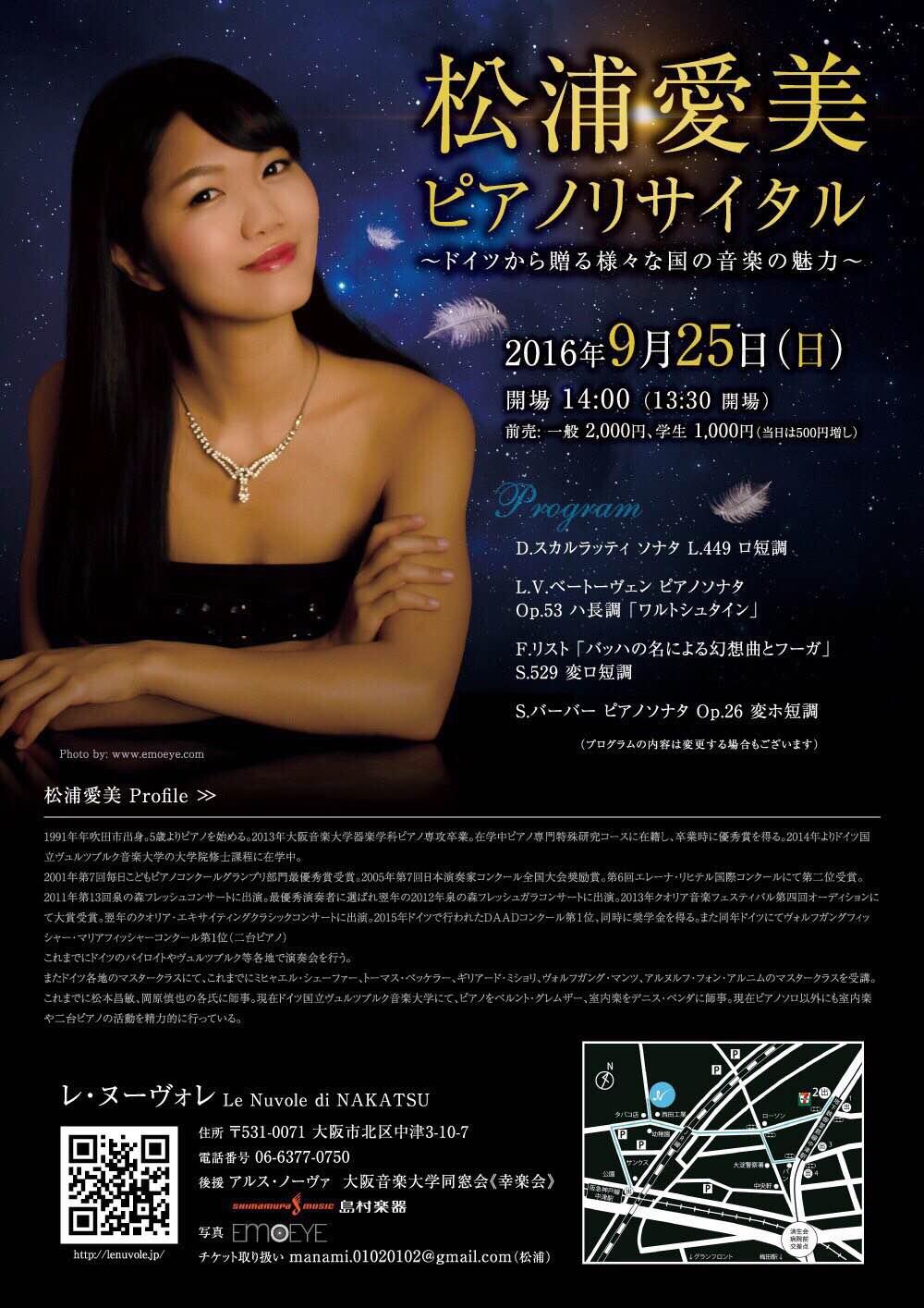 9/25(日)松浦愛美 ピアノリサイタル
