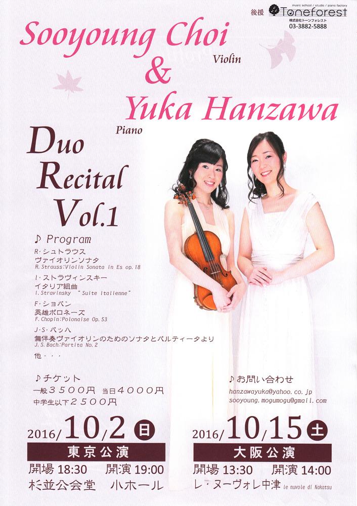 20161015 sooyoung choi yuka hanazawa Duo Recital Vol.1