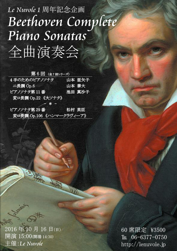 https://lenuvole.jp/wp-content/uploads/2016/09/Beethoven6-1.jpg