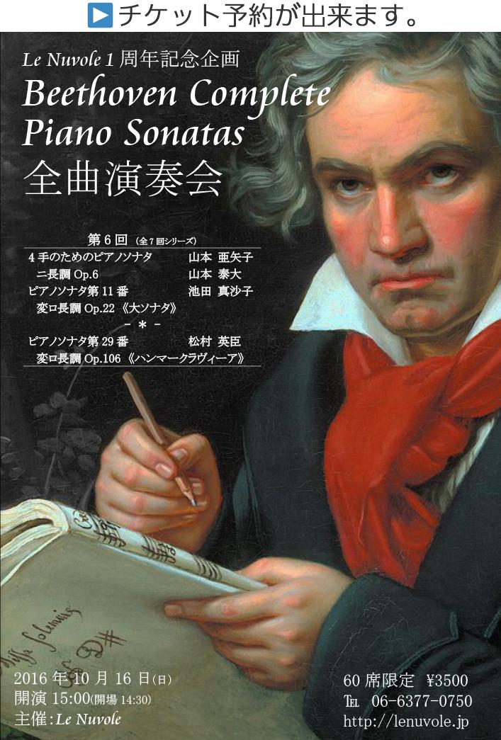 第6回Beethoven Complete Piano Sonatas