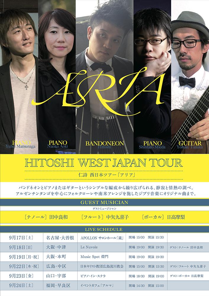 9/18(日)ARIA