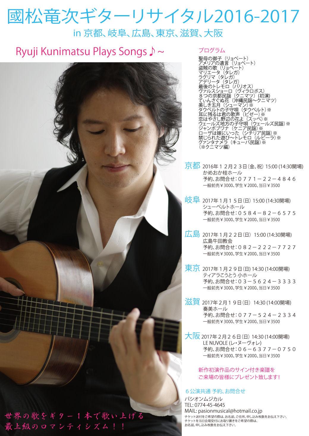 國松竜次ギターリサイタル2016-2017
