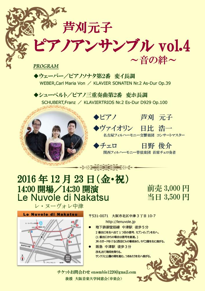12/23(金・祝)芦刈元子 ピアノアンサブルvol.4~音の絆~