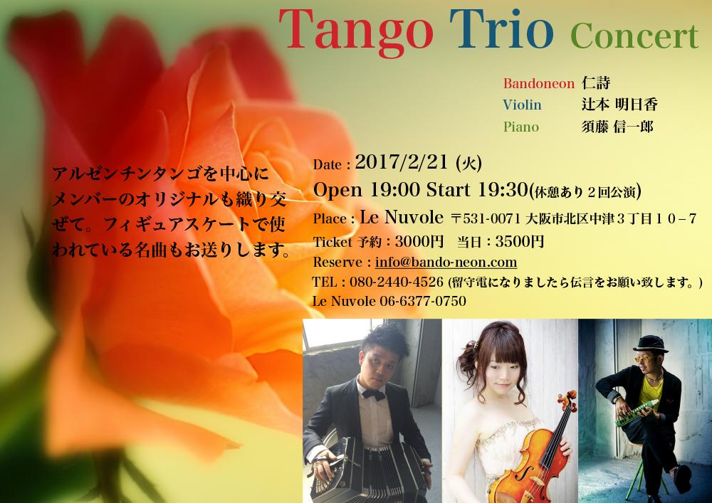 Tango Trio Concert