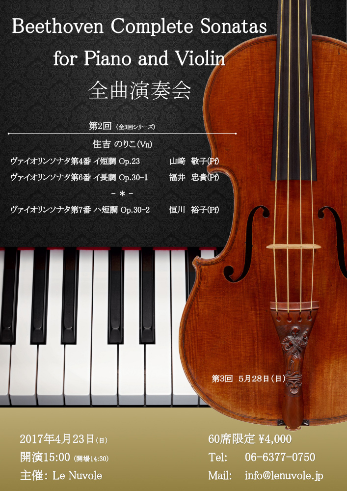 Beethoven Complete Sonatas for Piano and Violin 全曲演奏会(第二回)