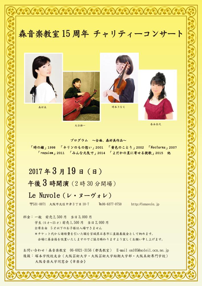 森音楽教室15周年チャリティーコンサート