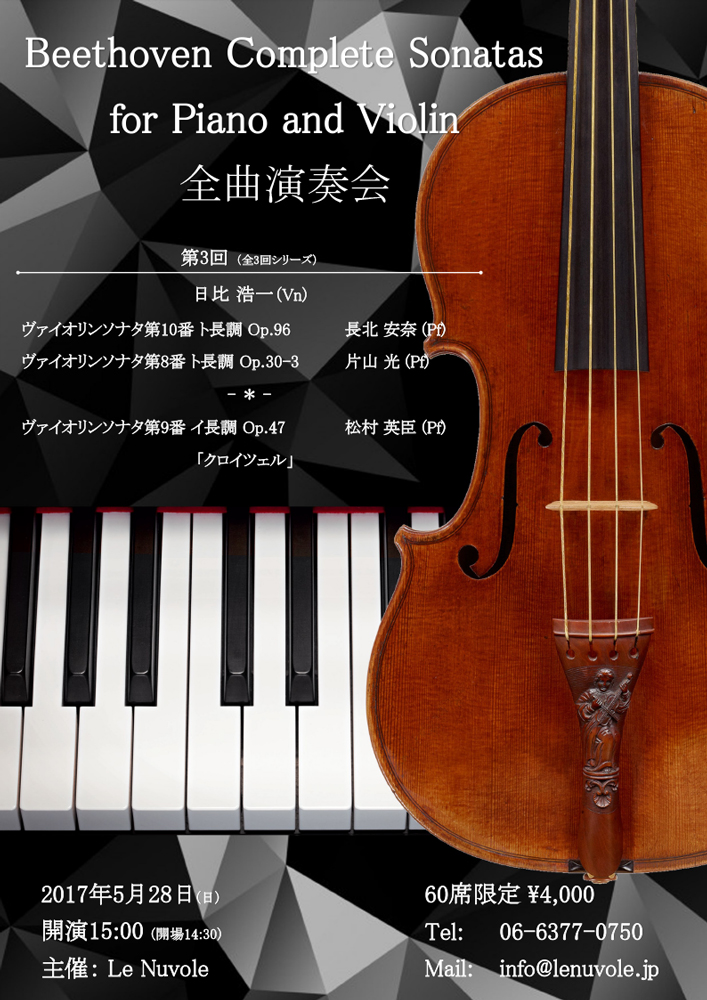 Beethoven Complete Sonatas for Piano and Violin 全曲演奏会(第三回)