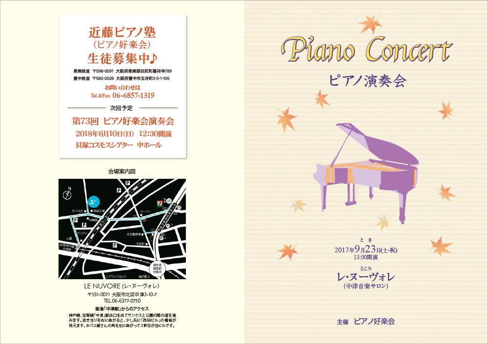 近藤ピアノ塾 ピアノ演奏会