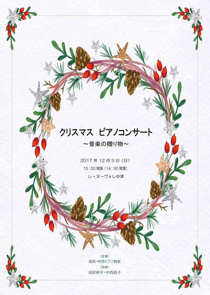 クリスマス ピアノコンサート ~音楽の贈り物~