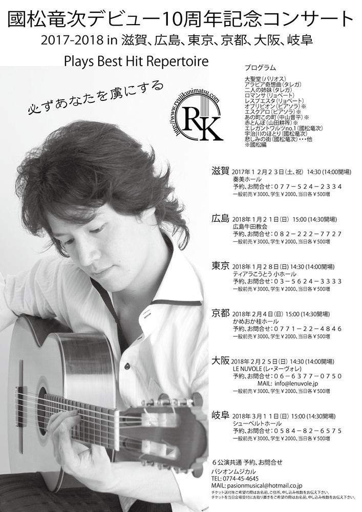 2/25(日)國松竜次ギターリサイタル2017-2018