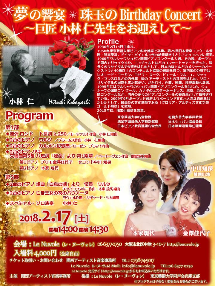 夢の響宴 珠玉のBirthday Concert ~巨匠 小林仁先生をお迎えして~