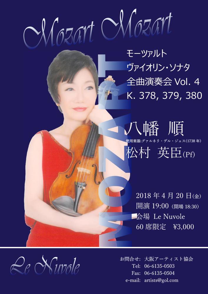 モーツァルト ヴァイオリン・ソナタ 全曲演奏会 Vol.4