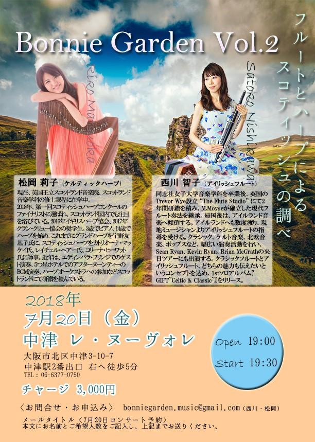 7/20(金)Bonnie Garden Vol.2