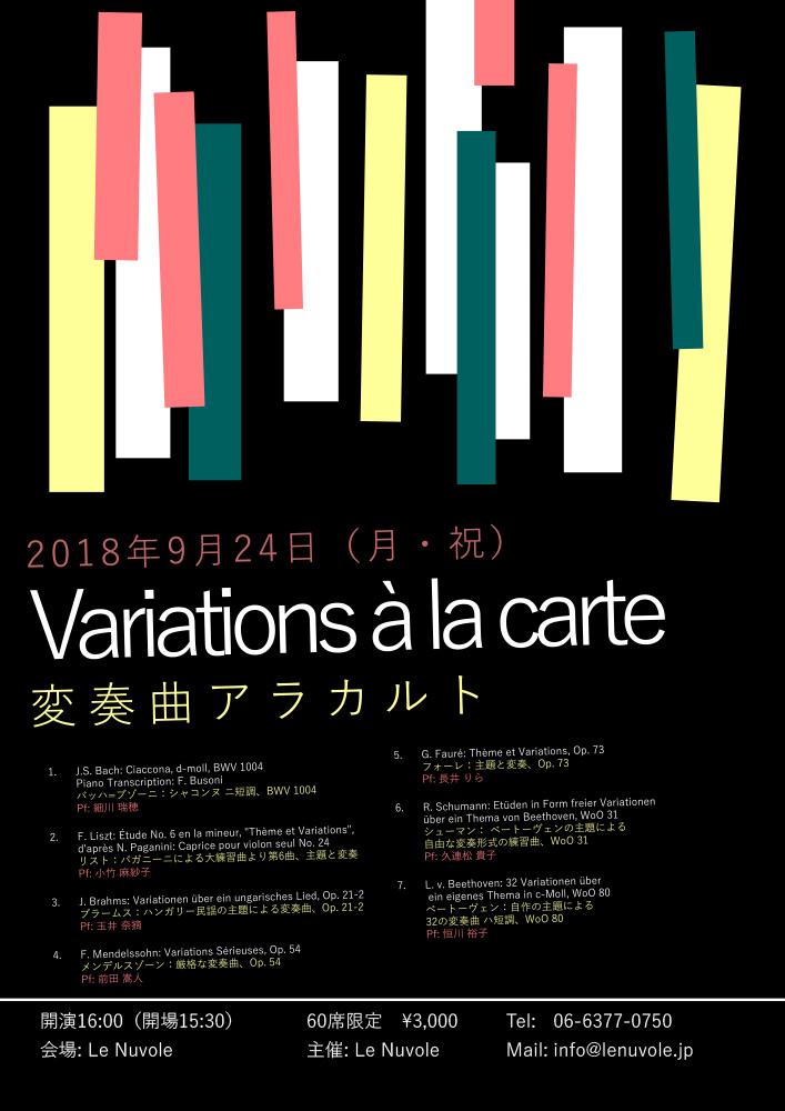 Variations á la carte 変奏曲アラカルト