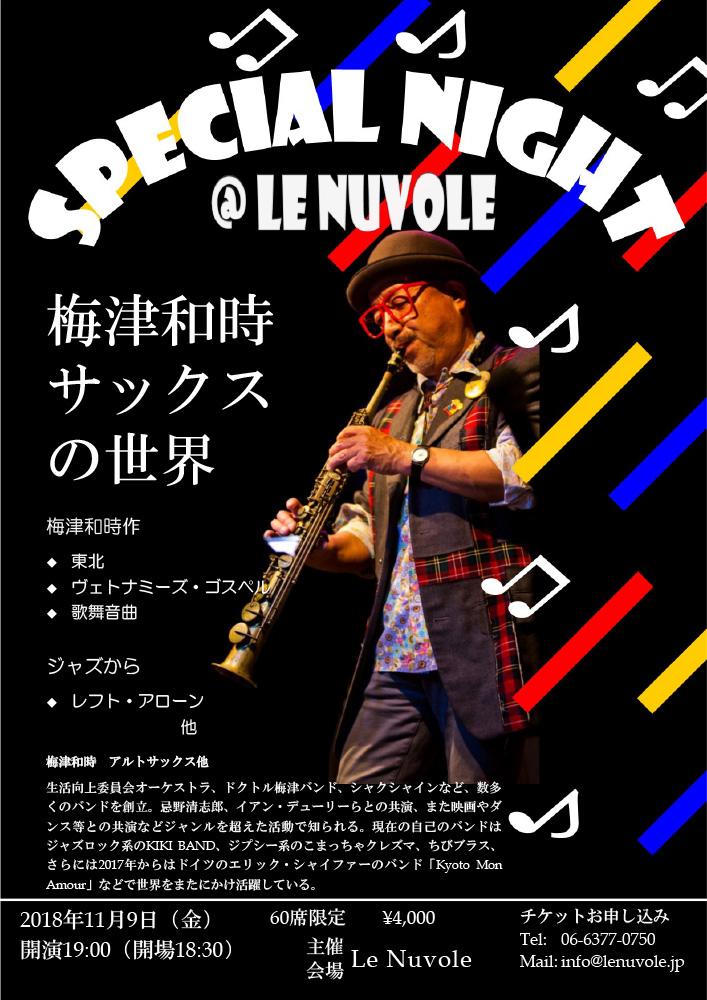 Special Night@Le Nuvole 梅津和時サックスの世界
