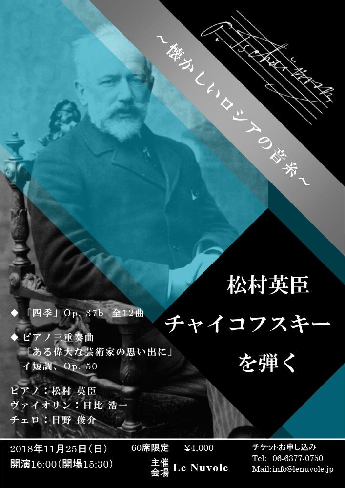 松村英臣 チャイコフスキーを弾く