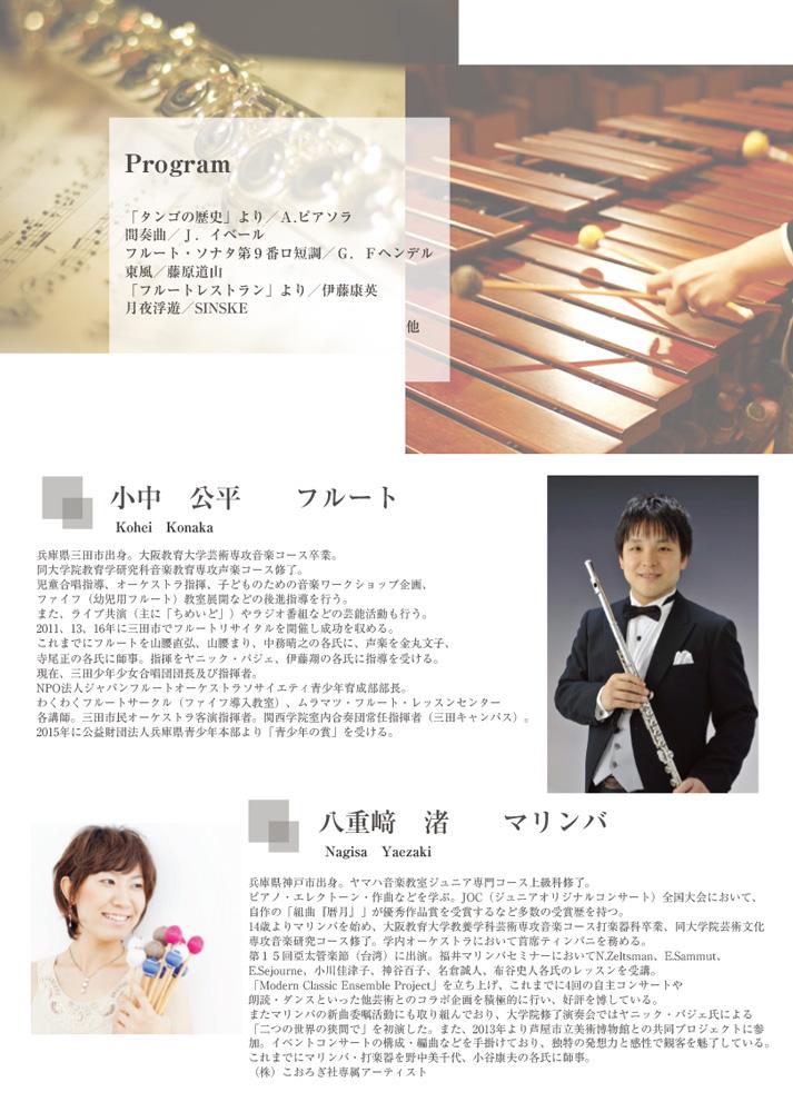 小中公平×八重﨑渚 デュオコンサート