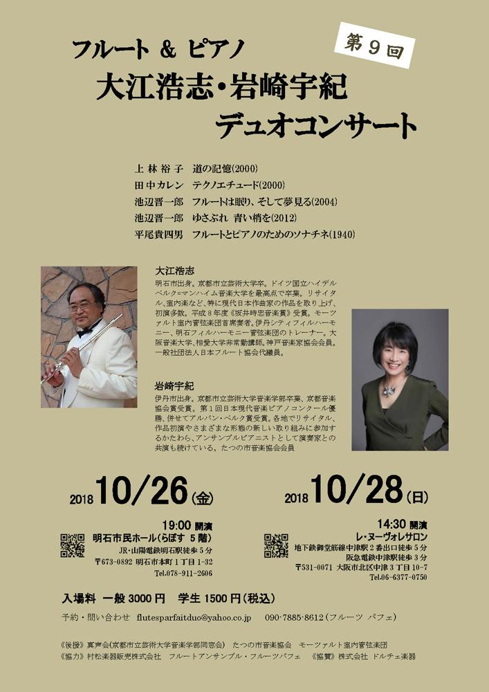 第9回フルート&ピアノ 大江浩志・岩﨑宇紀 デュオコンサート