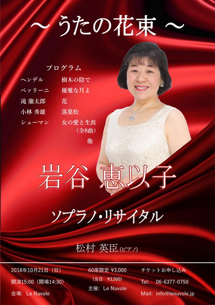 岩谷 恵以子 ソプラノ・リサイタル