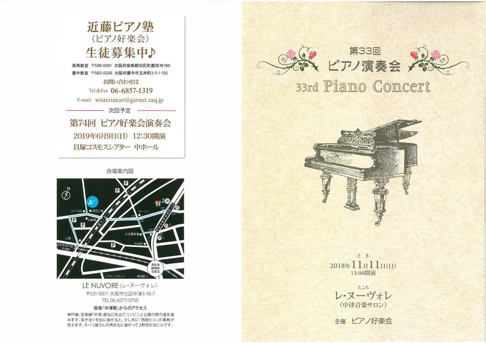 第33回ピアノ好楽会演奏会プログラム
