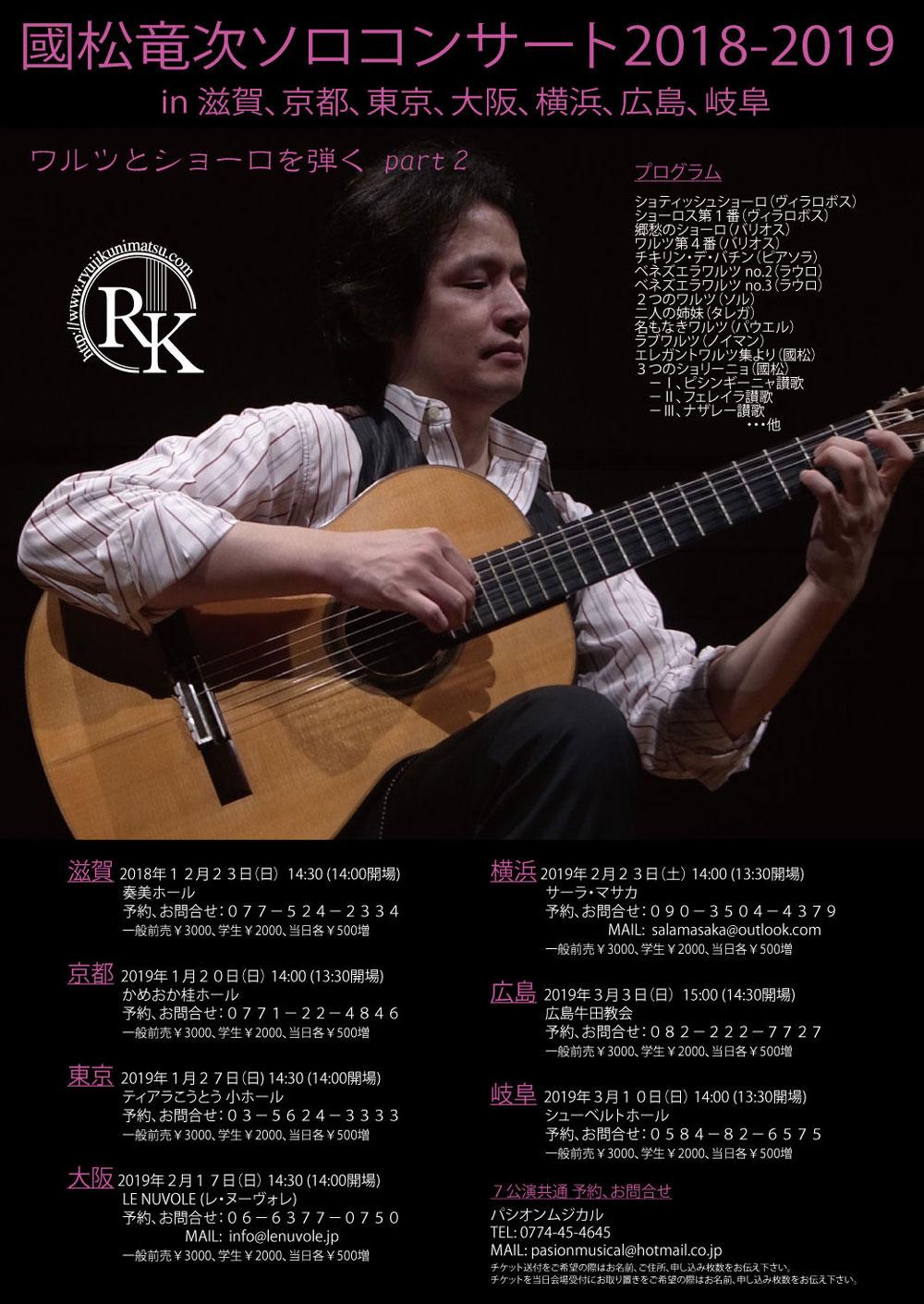 2/17(日)國松竜次ソロコンサート2018-2019