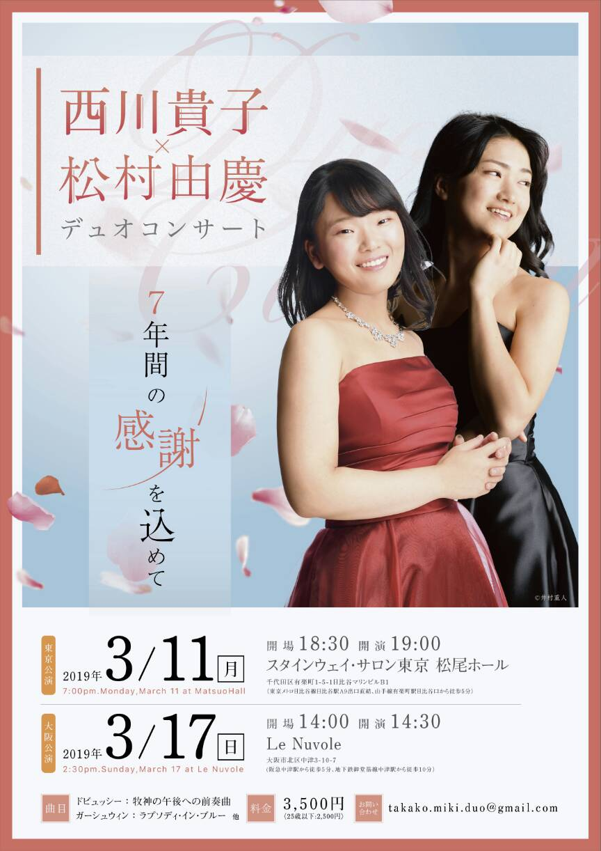 西川貴子×松村由慶 デュオコンサート 〜7年間の感謝を込めて〜