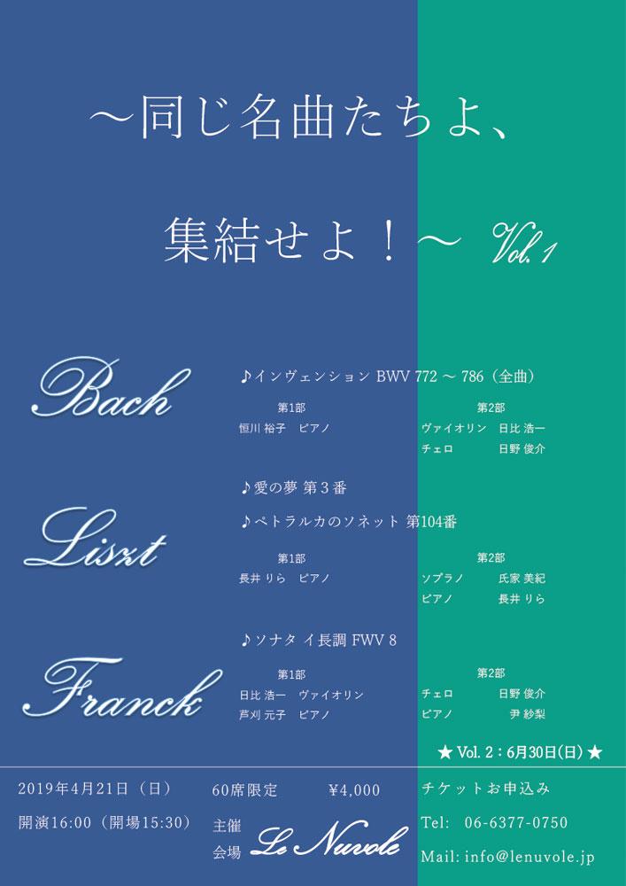 ~同じ名曲たちよ、 集結せよ!~Vol.1