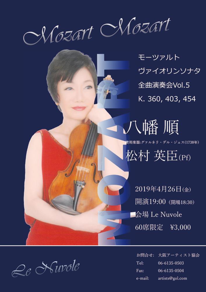 モーツァルト ヴァイオリン・ソナタ 全曲演奏会 Vol.5