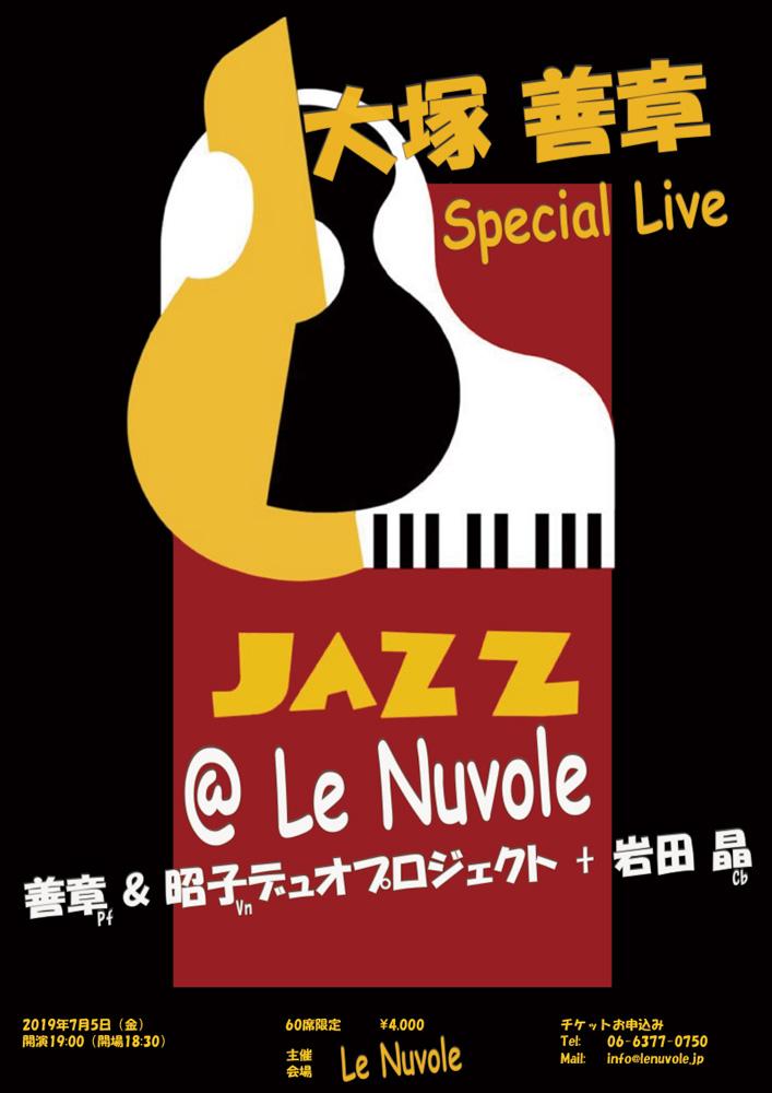 大塚 善章 Special Live