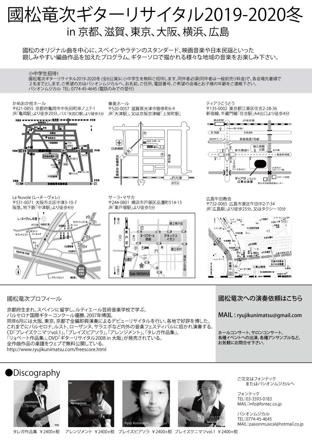 國松竜次ギターリサイタル2019-2020冬