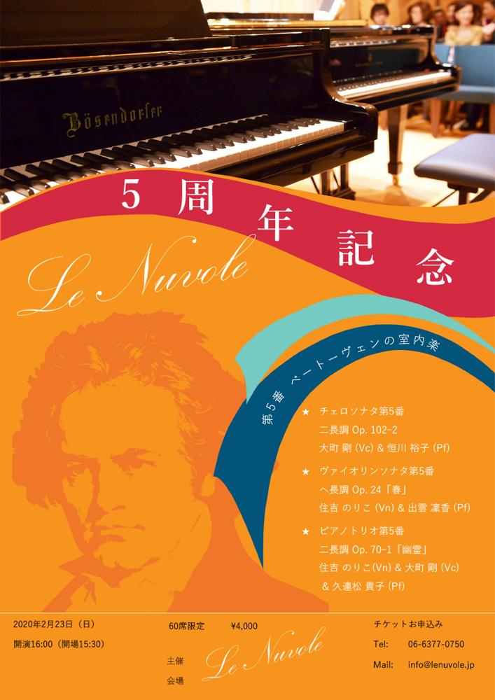 Le Nuvole 5周年記念 第5番 ベートヴェンの室内楽